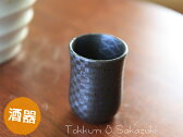 【酒器】黒銀彩盃 05P03Sep16