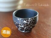 【酒器】黒釉粉引き散らし盃 05P03Sep16