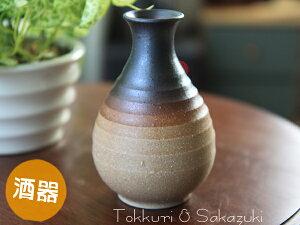 酒器 備前風2合徳利(容量310cc) 美濃焼 日本製 熱燗 日本酒 レンジOK