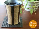 モダンでおしゃれな器!【フリーカップ】格子小花フリーカップ ...