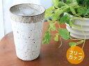 【フリーカップ】【焼酎カップ】白い茶色まじりの粉引カップ【容...