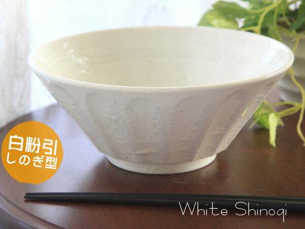 【ラーメン鉢/うどん鉢】白粉引しのぎ型7寸丼【直...の商品画像