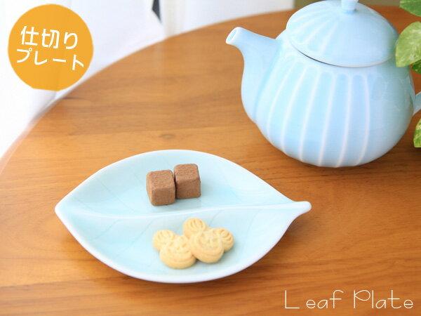 【人気】【仕切り皿】リーフ二品プレート(葉っぱ型) 05P03Dec16
