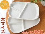 【セール中】【仕切り皿】水玉ランチプレート大(グリーン、ピンク) 05P13Dec13m