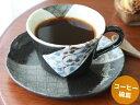 和を楽しむ!【瀬戸焼】【140cc】INASE黒織部コーヒー碗皿(コーヒーカップ&ソーサー) 05P03Dec16
