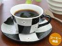 【瀬戸焼】【140cc】 志野市松コーヒー碗皿(黒織部)(コーヒーカップ&ソーサー) 05P03De