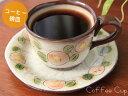 【2011年新作】【瀬戸焼】椿づくしコーヒー碗皿(コーヒーカップ&ソーサー) 05P03Dec16