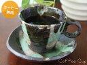【人気】自然流コーヒー碗皿(コーヒーカップ&ソーサー) 05P03Dec16