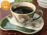 【織部】【瀬戸焼】【お買い得】織部唐草コーヒー碗皿(コーヒーカップ&ソーサー) 05P01Mar15