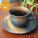 【店売碗皿人気No.1】【黒備前】【美濃焼】黒備前風コーヒー碗皿(コーヒーカップ)【容量140cc】【おしゃれ/日本製/陶器】