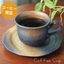 【店売碗皿人気No.1】【黒備前】【美濃焼】黒備前風コーヒー...