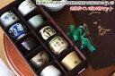 【送料無料】日本酒がお好きな方へ盃(ぐい呑)贈り物!【ギフト/贈り物】【美濃焼】それぞれ釉薬が違う『秀泉作ぐい呑10客セット(木箱入り)』