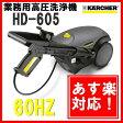 ケルヒャー 高圧洗浄機 HD605(60HZ)【送料無料】【smtb-k】【w3】【RCP】【あす楽対応 東北(1)】 200151123