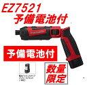 パナソニックEZ7521LA1S-R(赤)【予備電池1個追加】《オマケ》TONE差替ビットソケット付充電スティックインパクトドライバー ケース …