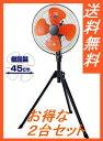 業務用 扇風機 2台セットナカトミ 45cm OPF-45S工場扇風機【あす楽対応 東北〜九州】【smtb-k】【w3】【RCP】