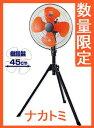 工場扇 ナカトミ 45cm OPF-45S工場扇風機業務用 扇風機 スイデン トラスコもいいけど人気のモデル【あす楽対応 東北(1)】【RCP】