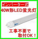 LED蛍光灯40W形 工事不要!インバーター式に簡単取替だけで省エネ直管型日栄インンテック F12I-GN【RCP】