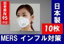 N95マスク(日本版)TRUSCO 二つ折り使捨て式防じんマ...