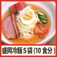 盛岡冷麺5袋 10食分 (1袋2食入×5袋)【本場直送】弾力のある麺とコクのあるピリ辛スープがたまりません