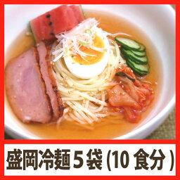 岩手の名物 盛岡冷麺 5袋 10食分 (1袋2食入×5袋)【本場直送】弾力のある麺とコクのあるピリ辛スープがたまりません