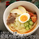 【送料無料】岩手の名物 盛岡冷麺 お試しセット4食分(2食入...