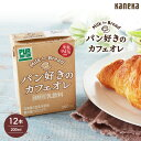 「パン好きのカフェオレ」200mlの合計12本セット★パンをより美味しく、パン好きな方のために開発されたカフェオレのセット(北海道の生乳を使用)【楽天マラソン開催!】【全エントリーで最大P44倍】