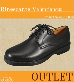 Business shoes 27% off!! Rakuten ranking No. 1 ranked series ★ 14003 black Rinescante Valentiano ® リナシャンテ Valentino 1 leather shoes mens 4E Kobe shoes Kaneka and KANEKA