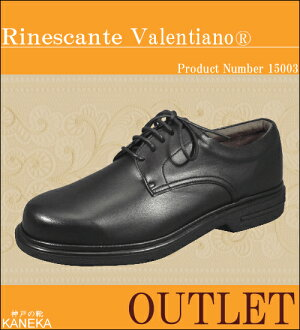 Business shoes 41% off!! Rakuten ranking No. 1 ranked series ★ 15003 black Rinescante Valentiano ® リナシャンテ Valentino 1 leather shoes mens 4E Kobe shoes Kaneka and KANEKA