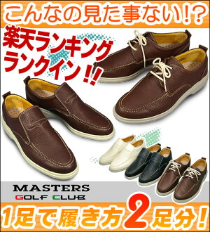 How to put on Biped-Rakuten ranking No. 1 ranked series business shoes leather mens 4E walking 30-MASTERS GOLF CLUB and Masters Golf Club 10P28oct13 P28oct13 with 1 pair of walking shoes