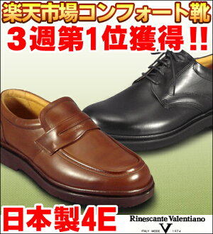 Business shoes # 1! Rakuten ranking ★ 3 weeks No. 1 ranked ★ 5% off!! Walking shoes leather leather men's breathable 4E 1 700-Rinescante Valentiano リナシャンテバレンチノ 10P18Oct13 P 18 Oct 13