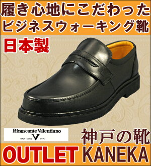 Business shoes 27% off!! Rakuten ranking No. 1 ranked series ★ 1620 black Rinescante Valentiano ® リナシャンテ Valentino 1 leather shoes mens 4E Kobe shoes Kaneka and KANEKA