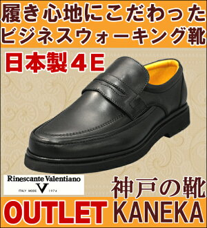 Business shoes 27% off!! Rakuten ranking No. 1 ranked series ★ 610 black Rinescante Valentiano ® リナシャンテ Valentino ☆ real leather shoes mens 4E 10P28oct13 P28oct13 Kobe shoes Kaneka and KANEKA