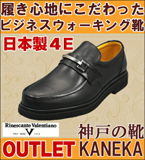Business shoes 27% off!! Rakuten ranking No. 1 ranked series ★ 620 black Rinescante Valentiano ® リナシャンテ Valentino 1 leather shoes mens 4E Kobe shoes Kaneka and KANEKA