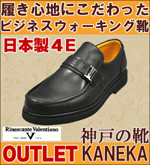 Business shoes 27% off!! Rakuten ranking No. 1 ranked series ★ 621 black Rinescante Valentiano ® リナシャンテ Valentino 1 leather shoes mens 4E Kobe shoes Kaneka and KANEKA