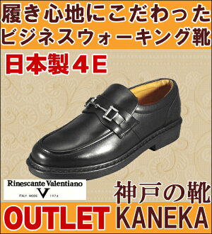 Business shoes 41% off!! Rakuten ranking No. 1 ranked series ★ Kobe shoes KANEKA (Kaneka Corporation) 3005 Rinescante Valentiano ® リナシャンテ Valentino ☆ real leather shoes mens 4E