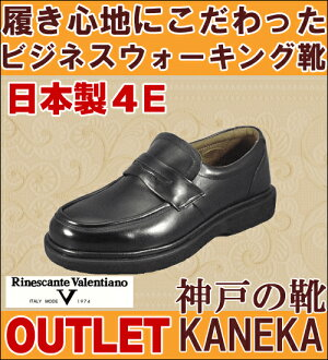 Business shoes 41% off Rakuten ranking No. 1 ranked series ★ リナシャンテ Valentino 1 leather shoes mens 4E shoes mens shoes Gift Giveaway 2013 10P14Nov13 P 14 Nov 13 Kobe shoes Kaneka and KANEKA