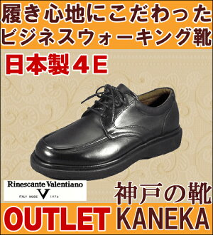 Business shoes 41% off!! Rakuten ranking No. 1 ranked series ★ 7013 black Rinescante Valentiano ® リナシャンテ Valentino 1 leather shoes mens 4E Kobe shoes Kaneka and KANEKA