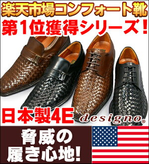 Nice Rakuten comfort shoe ranking No. 1 ranked series breathable mesh business shoes walking shoes designo leather 4E 10P28oct13 P28oct13