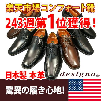 Number 1! Rakuten ranking comfort shoes ★ 146 weeks No. 1 ranked ★ business shoes walking shoes leather leather shoes 4E men's shoes men's 5000 designo and designo 10P28oct13 P28oct13