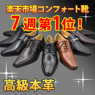 Number 1! Rakuten comfort shoe ranking ★ No. 1 ranked ★ less than half the 8000 series No. MARCA ノーマルカ business shoes import luxury real leather cowhide 10P18Oct13 P 18 Oct 13
