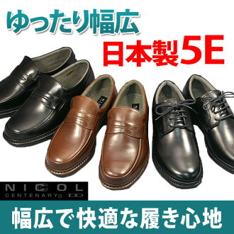 Business shoes 3% off!! Comfortable wide 5 E! ★ business shoes Nicole centenary 6103 6110 1 leather leather men's breathable 5E mens shoes leather Rakuten 10P18Oct13 P 18 Oct 13 Kobe shoes Kaneka and KANEKA