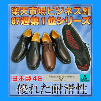 Business shoes hydro-stopper with luxury series leather leather snow snow shoes winter breathable leather shoe bottom Rinescante Valentiano / リナシャンテ Valentino 10P28oct13 P28oct13