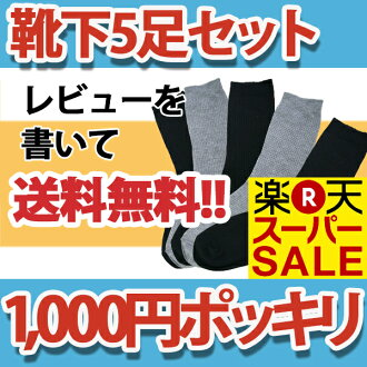 Men's business socks mens business shoes walking shoes, etc. to 5 foot set 1000 yen just black 3 foot gray two-legged black 5 foot gray 5 foot 10P18Oct13 P 18 Oct 13