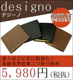 Two bi-fold, bi-fold wallet men's two box-shaped leather leather 27% off pennies put big brand your wallet size you have. Adult wallet designo Digno outlet 10P18Oct13 P 18 Oct 13