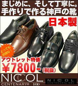 Business shoes 32% off seriously and carefully. Make homemade ★ walking shoes / 1003 1010 1023 1011 ニコルセンテナリー 1 Rakuten 10P28oct13 P28oct13 Kobe shoes Kaneka and KANEKA