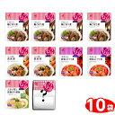 【アウトレット】リッチ惣菜セット10パック