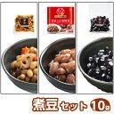 煮豆セット(冷蔵)