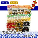 カネ吉のギフト/煮豆惣菜セット18個入
