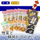 カネ吉のギフト/惣菜と静岡おでんセット