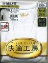 【楽天市場】【グンゼ】【快適工房・日本製】グンゼ 紳士肌着 半袖U首シャツKH5016 LL